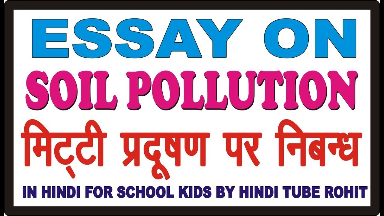 Business Argumentative Essay Topics Essay On Soil Pollution In Hindi For School Kids By Hindi Tube Rohit How To Write A Proposal For An Essay also Science Essay Ideas Essay On Soil Pollution In Hindi For School Kids By Hindi Tube Rohit  Essays About English