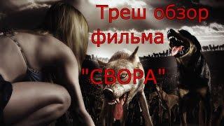 """ТРЕШ ОБЗОР ФИЛЬМА  """"СВОРА"""""""