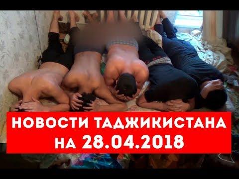 Новости Таджикистана и Центральной Азии на 28.04.2018