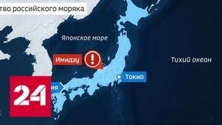 Подозреваемый в убийстве российского моряка задержан - Россия 24