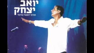 יואב יצחק צלצולי פעמונים Yoav Itzhak