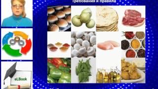 Тема: Обзор системы пищевой безопасности FSSC 22000