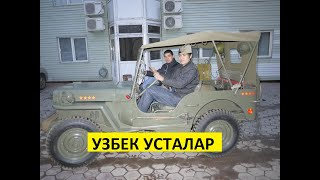 УЗБЕК УСТАЛАРИ Ретро-автомобили Willys MB ТЕРДИ