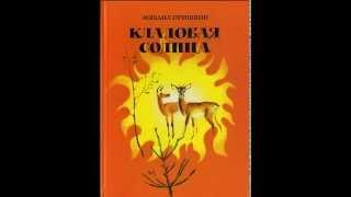 Кладовая солнца - М.М. Пришвин