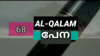 Download Lagu 68.AL-QALAM (പേന) quran with malayalam subtitle emotional recitation by omar hisham al arabi mp3