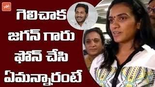 PV Sindhu Superb Words About YS Jagan | PV Sindhu Family | AP News