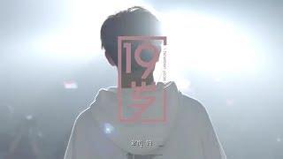 อายุ 19 - หลี่หงอี้ 《19岁》李宏毅Lee Hongyi THSUB + PINYIN