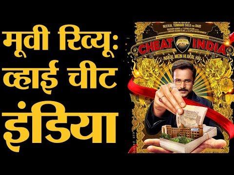 Why Cheat India Film Review | Emraan Hashmi | Shreya Dhanwanthary | Soumik Sen | Dil me ho tum Mp3