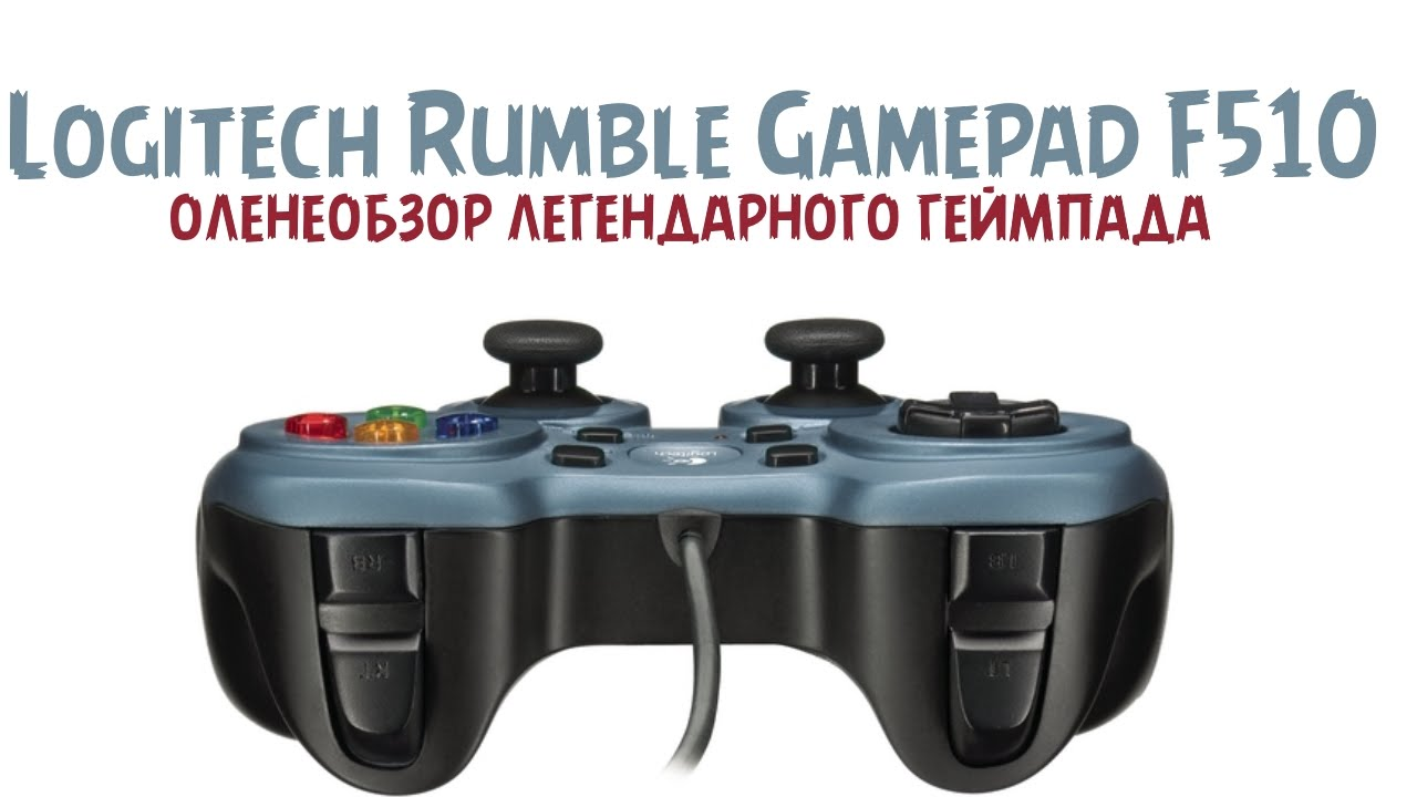 DOWNLOAD DRIVERS: LOGITECH RUMBLE GAMEPAD F510