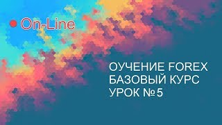 Урок №5. Обучение Forex On-line. Базовый курс.