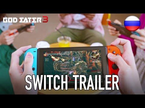 God Eater 3 - Nintendo Switch Trailer (Russian)