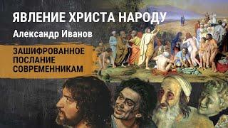 Явление Христа народу - Александр Иванов. Картины на библейские сюжеты