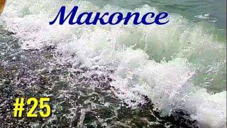 Макопсе А на море волны Проводили друзей из Н Новгорода Примеряем вязаные вещи Отдых на море