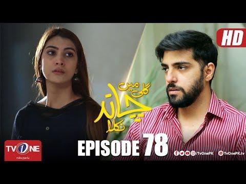 Gali Mein Chand Nikla | Episode 78 | TV One Drama | 11 December 2018