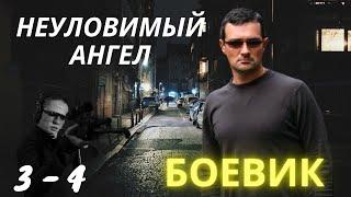 Остросюжетный Боевик с Погонями и Драками (Русские детективы)