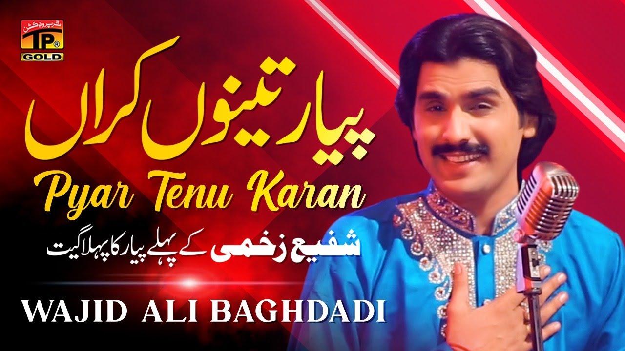Download Piyar Teno Karan Je | Wajid Ali Baghdadi | Latest Saraiki & Punjabi Song | Tp Gold