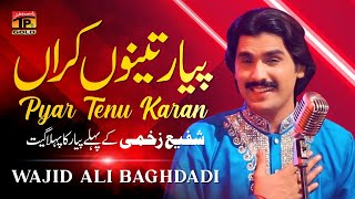 Piyar Teno Karan Je | Wajid Ali Baghdadi | Latest Saraiki & Punjabi Song | Tp Gold