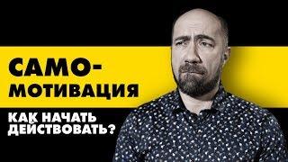 Психология Самомотивации   Мотивация начать действовать / Константин Довлатов