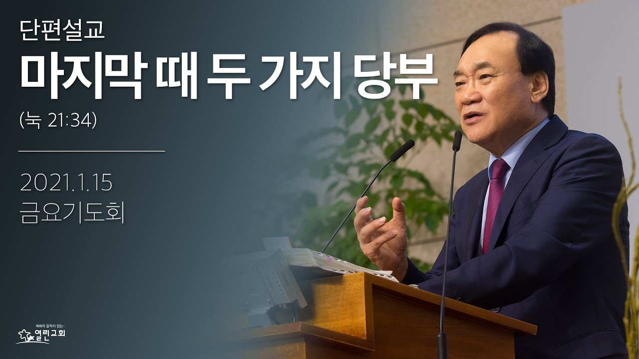 [단편] 마지막 때 두 가지 당부(눅 21:34) | 열린교회 | 김남준 목사 | 자막설교