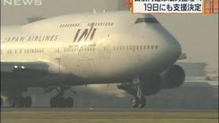 大詰めを迎えている日本航空の再建は、会社更生法を適用した法的整理に...