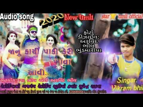 Jaanu Kachi Paki Keri Khava Aavi    Vikram Bhil New Timli 2020   Romantic💏 Bewafa New  Timli. 2020 