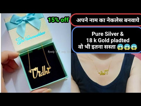😍Get Name Necklace 😍 My Customized Jewelry || Super Affordable 😮😮 || Beauty With Easy Tips