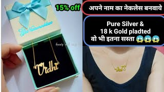 😍Get Name Necklace 😍 My Customized jewelry || Super Affordable 😮😮 || Beauty With Easy Tips screenshot 5