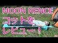 【キャンプ用品レビュー】MOONLENCE コットレビュー 長野県山の寺キャンプ場