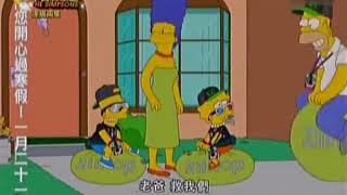 辛普森家庭 三天三夜,三更半夜