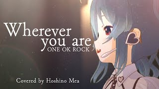 Wherever you are - ONE OK ROCK (Cover) / 星乃めあ【歌ってみた】