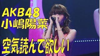 【AKB48小嶋陽菜】リクエストアワー2015 空気読んで欲しかった【無理なお願い】