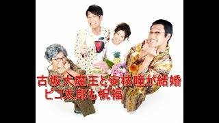 古坂大魔王さん安枝瞳さん結婚おめでとうございます。 【関連動画】 古...