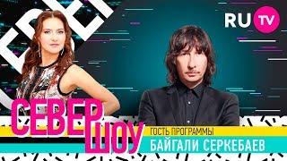 Байгали Серкебаев. Север Шоу
