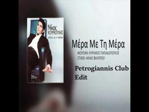 Nikos Kourkoulis - Mera Me Ti Mera Petrogiannis Club Edit
