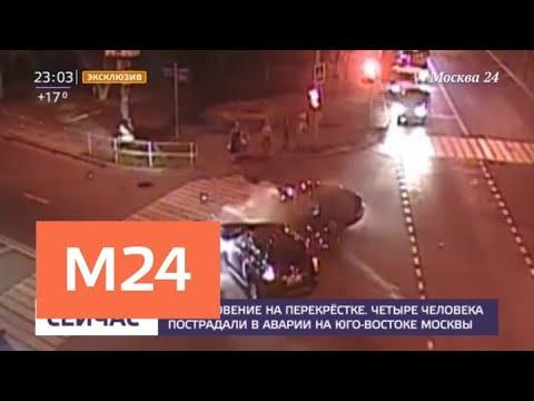 Смотреть фото Четыре человека пострадали в ДТП на юго-востоке Москвы - Москва 24 новости россия москва