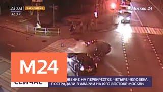 Четыре человека пострадали в ДТП на юго востоке Москвы Москва 24