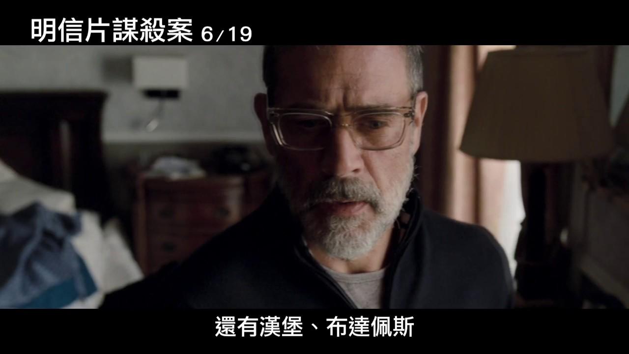 【明信片謀殺案】驚悚預告|6.19峰迴路轉