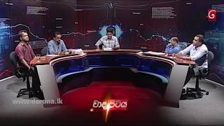 Wada Pitiya - 2018.01.16 Thumbnail