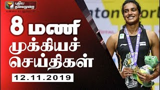 Puthiya Thalaimurai TV - Morning News
