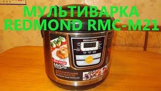 видео Обзор мультиварки Redmond RMC M21