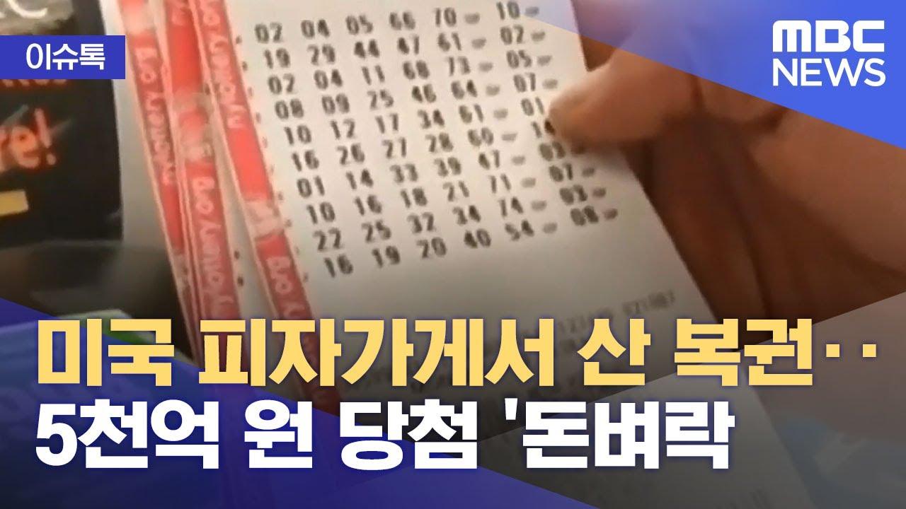Download [이슈톡] 미국 피자가게서 산 복권..5천억 원 당첨 '돈벼락 (2021.09.24/뉴스투데이/MBC)
