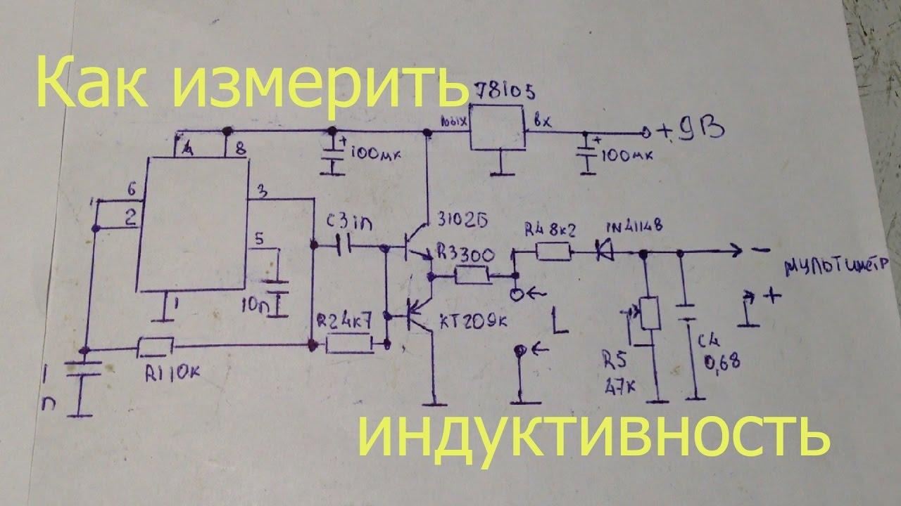 Приставка для измерения индуктивности к мультиметру на таймере 555.
