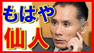 【仙人?】片岡鶴太郎の驚きの姿!!その私生活は!?【芸能最新ニュー...