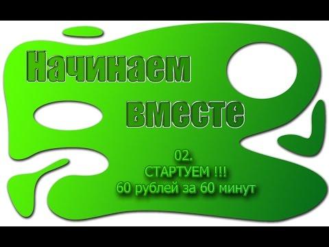 №7  60 рублей за 60 минут Заработок без вложений на SEO Sprint от 200 до 1000 рублей в день