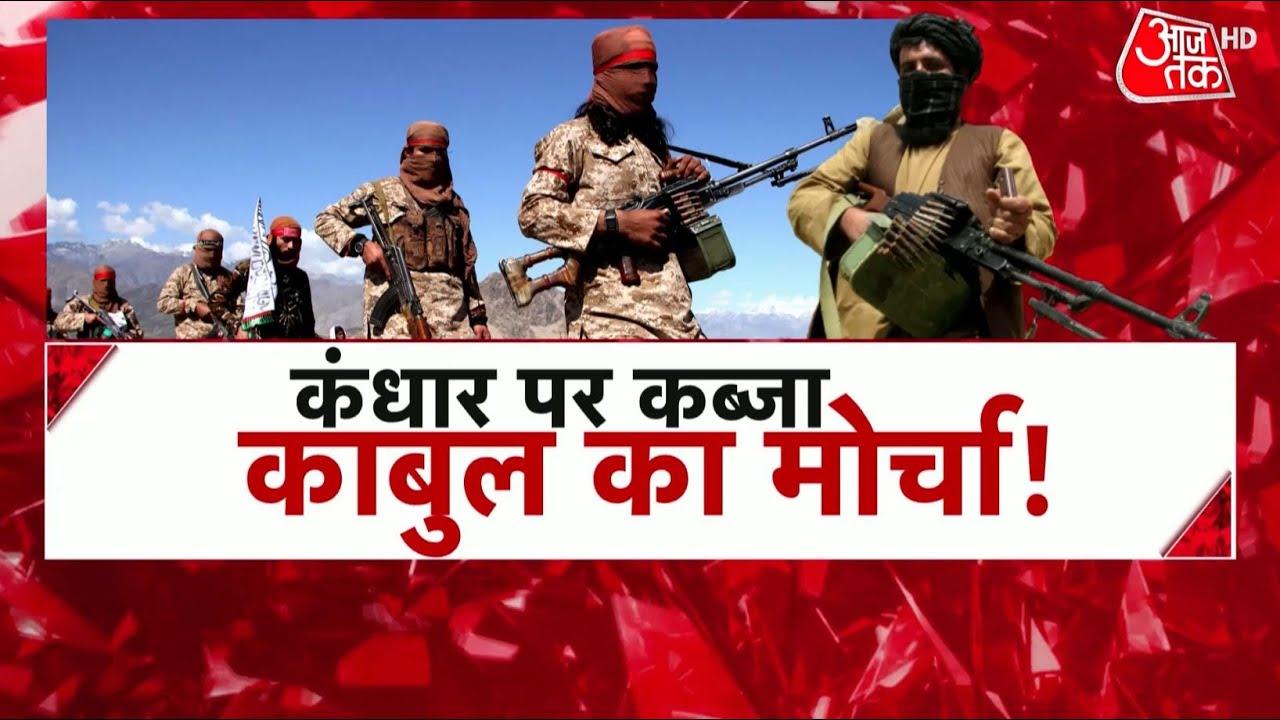 Download Afghanistan में फिर Taliban, Kandhar पर कब्जा Kabul का मोर्चा!