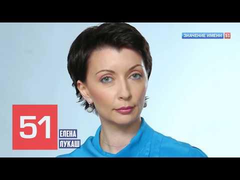 Значение имени Елена Лукаш Интересные факты кто такая? #еленалукаш #экономика #украина