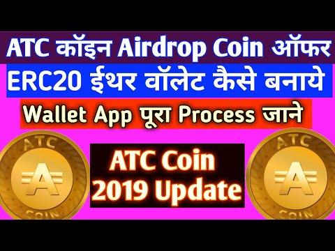 Atc Coin Airdrop ERC20 Etherium wallet Kaise Banaye ll How to create atc coin Airdrops Ether wallet