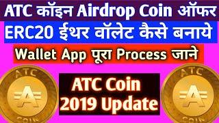 Atc para Airdrops Eter cüzdan oluşturmak için Atc Para Havadan ERC20 Etherium cüzdan Kaise Banaye ll Nasıl