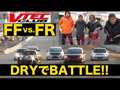 VTEC FF vs. FR! Battle on Dry Pavement! (Best MOTORing)