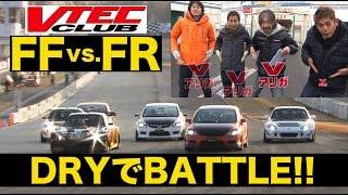 【EnglishSUB】VTECマシン FF vs. FR!! ドライ路面でBATTLE!!【Best MOTORing】